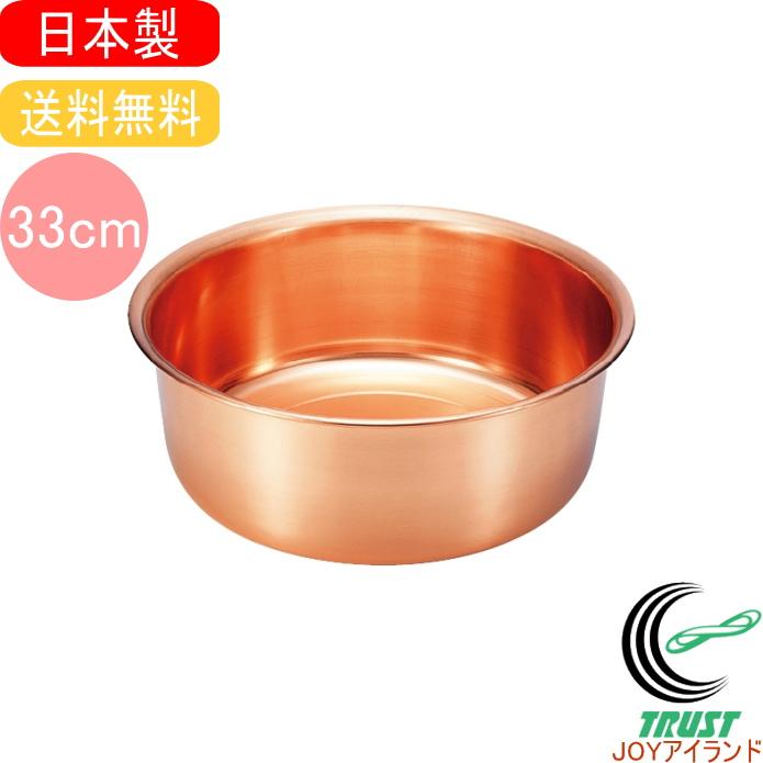 純銅製洗い桶33cm (S-9360)【日本産】【送料無料】【新光金属】【店頭受取対応商品】