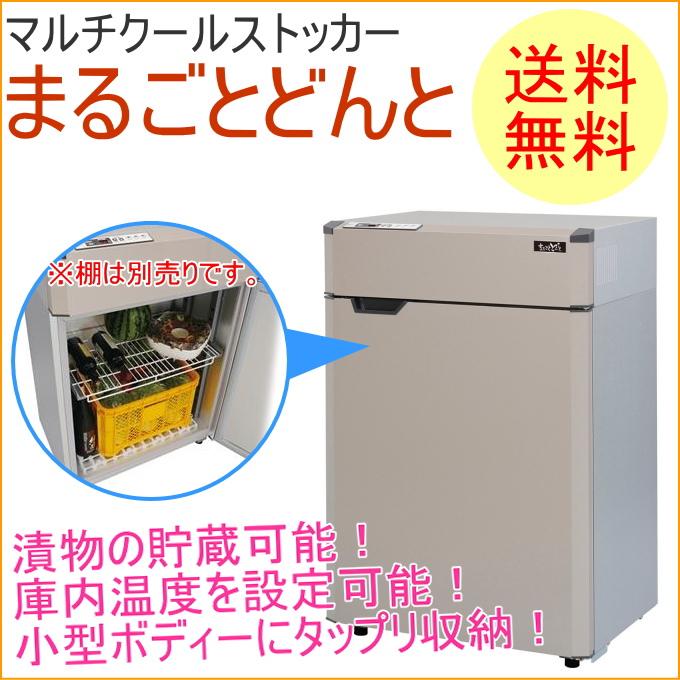 マルチクールストッカー まるごとどんと 1.5俵 (MC-250S-N)