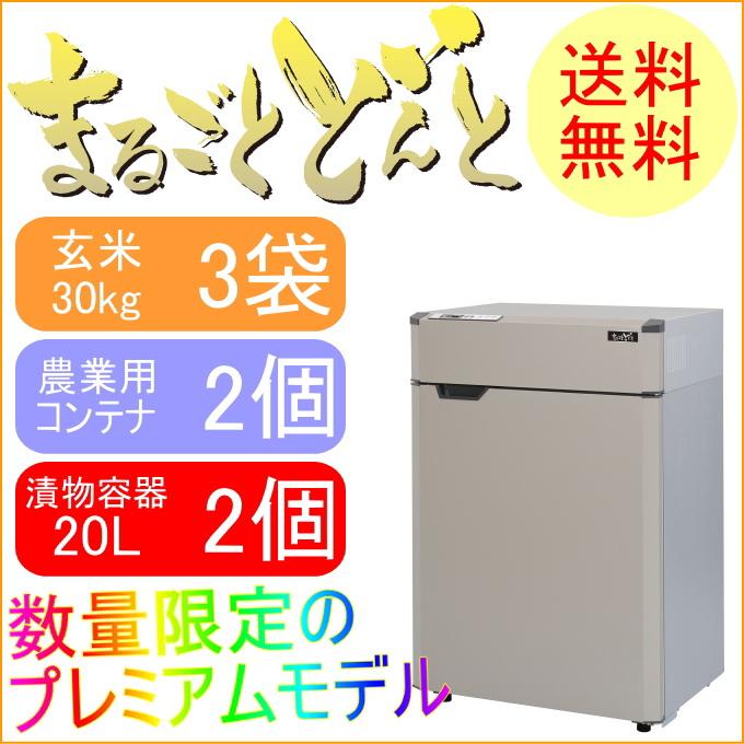 プレミアムモデル まるごとどんと 1.5俵 (MC-251S-N)