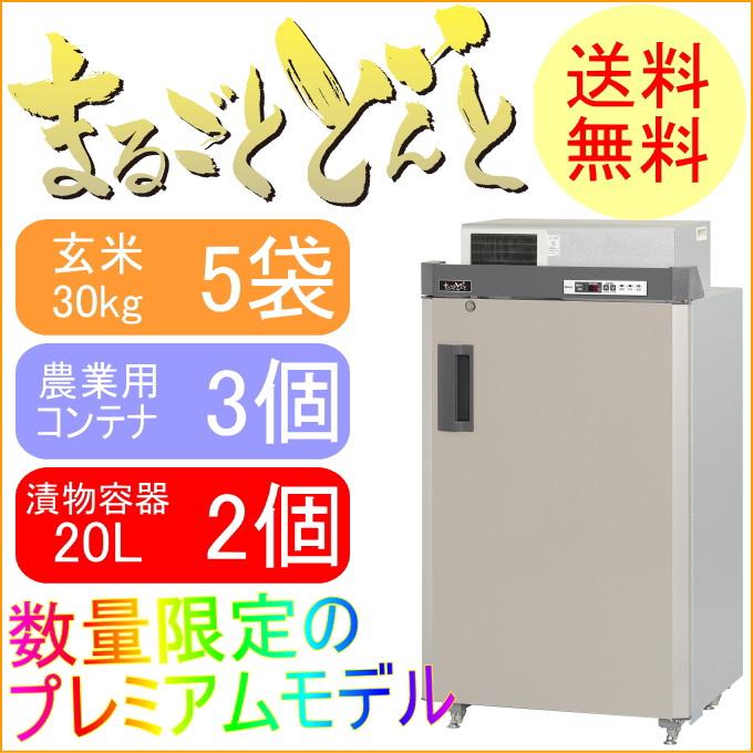 プレミアムモデル まるごとどんと 2.5俵 (MC-351S-N)