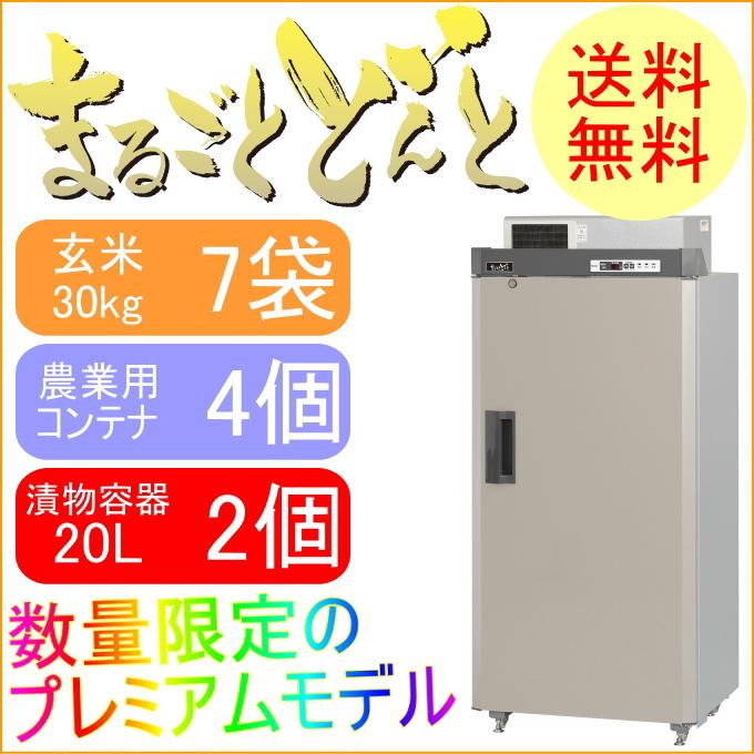 プレミアムモデル まるごとどんと 3.5俵 (MC-451S-N)