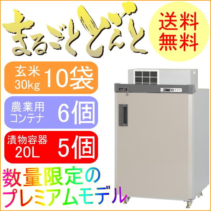 プレミアムモデル まるごとどんと 5俵 (MC-601S-N)