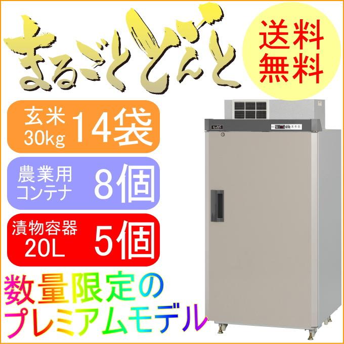 プレミアムモデル まるごとどんと 7俵 (MC-801S-N)