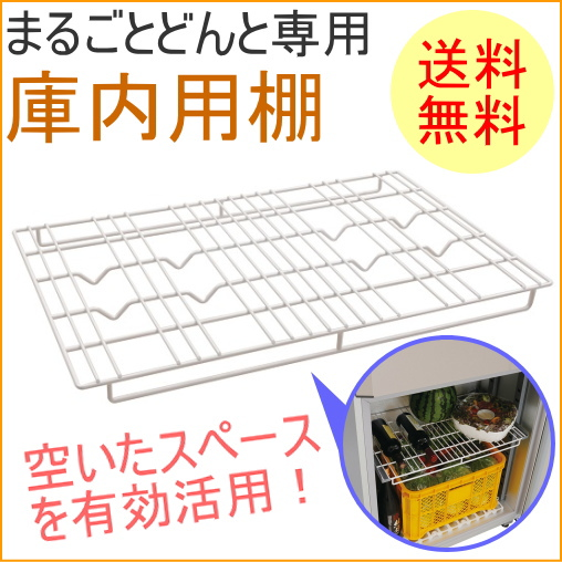 まるごとどんと専用 庫内用棚 (MC-T250)