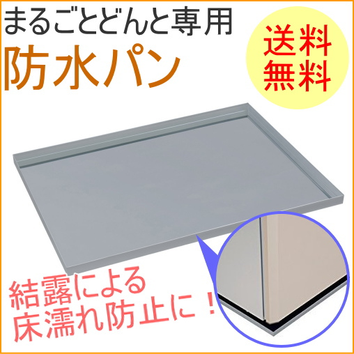 まるごとどんと専用 防水パン (MC-WP250)