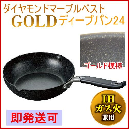 ダイヤモンドマーブルベストコーティング ゴールド ディープパン24cm