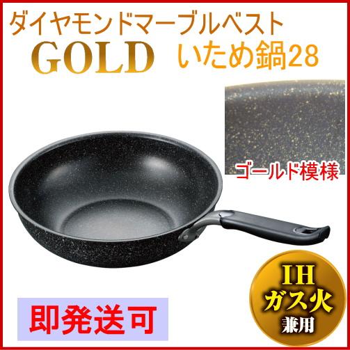 ダイヤモンドマーブルベストコーティング ゴールド 炒め鍋28cm