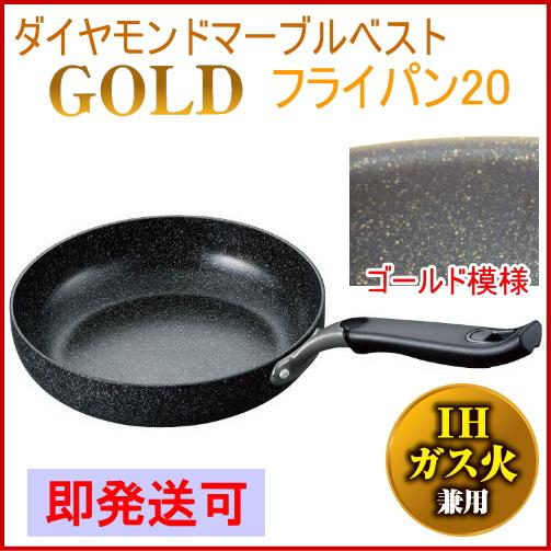 ダイヤモンドマーブルベストコーティング ゴールド フライパン20cm