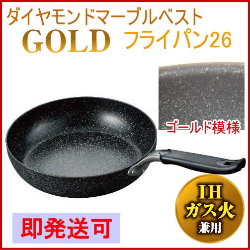 ダイヤモンドマーブルベストコーティング ゴールド フライパン26cm