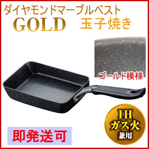ダイヤモンドマーブルベストコーティング ゴールド 玉子焼き13×18cm