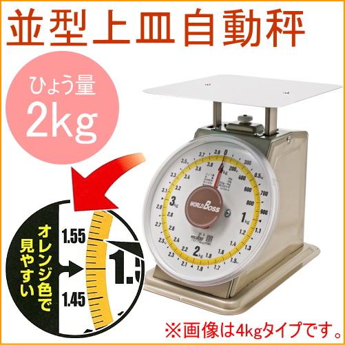 ワールドボス 並型上皿自動秤 2kg用 検定品 (MYM-2) 【はかり】【スケール】【アナログ】【送料無料】【日本製】【店頭受取対応商品】