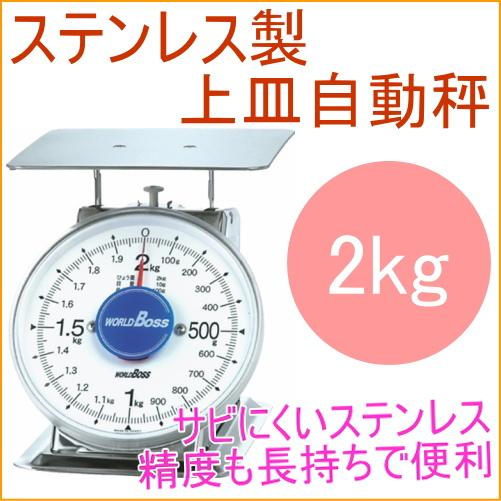 ワールドボス 中型ステンレス製上皿自動秤 2kg用 検定外品 (SA-2S) 【はかり】【スケール】【アナログ】【送料無料】【店頭受取対応商品】