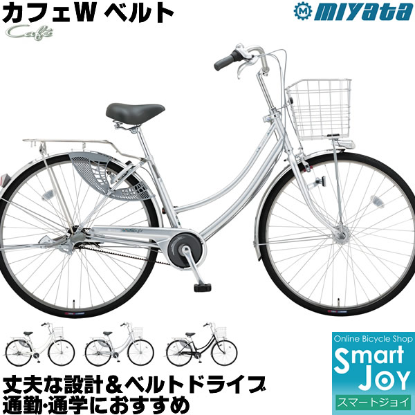 ■Bicycle belt drive model Miyata bicycle CafeW 26 type for cycling to  school for the granny's bike type attending school car commuting of the  MIYATA
