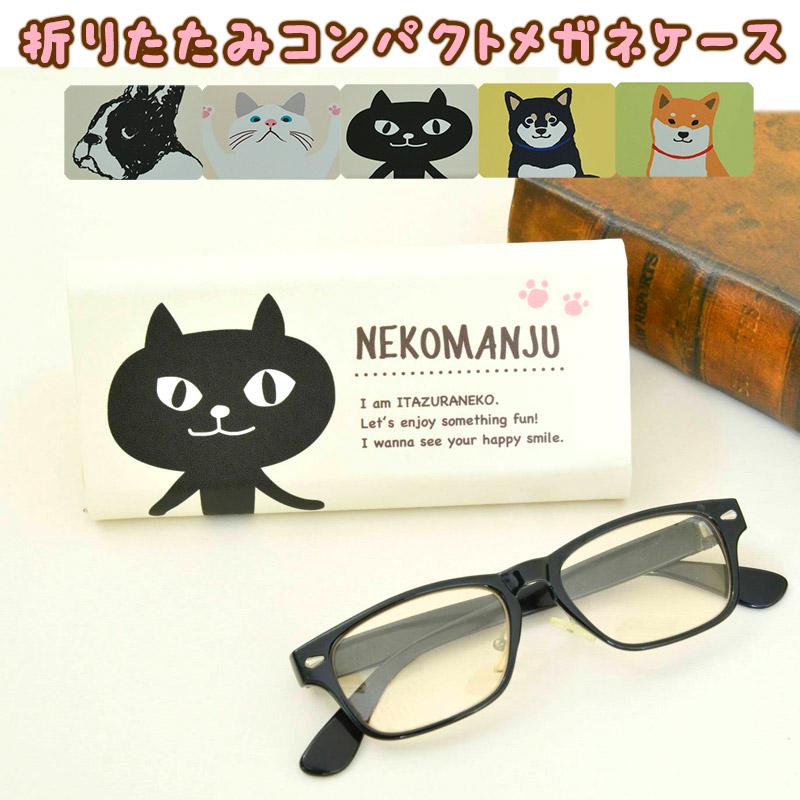 商品 かわいいキャラクターの折りたためるメガネケース プレゼントにもおすすめ ゆうメール便無料 メガネケース コンパクト キャラクター 可愛い 折りたたみ 安全 ギフト