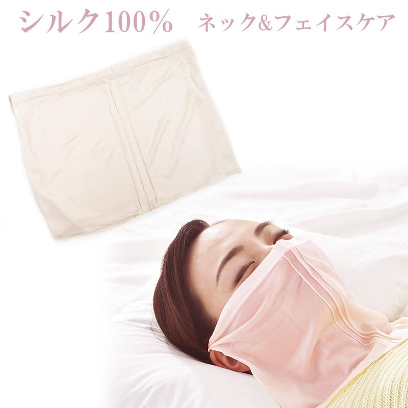 寝る時につけるだけ シルク100%の優しいタッチでスキンケア 絹 天然 シルク100% ネックウォーマー フェイス ケア 就寝 夜 日本メーカー新品 美肌 フェイスマスク のど 首元 保湿 シンプル デコルテ 頬 しっとり ゆったり 防寒 超安い ナイトケア 予防 大きめ 風邪 ほんやら堂プレゼント スキンケア 潤い 唇 乾燥