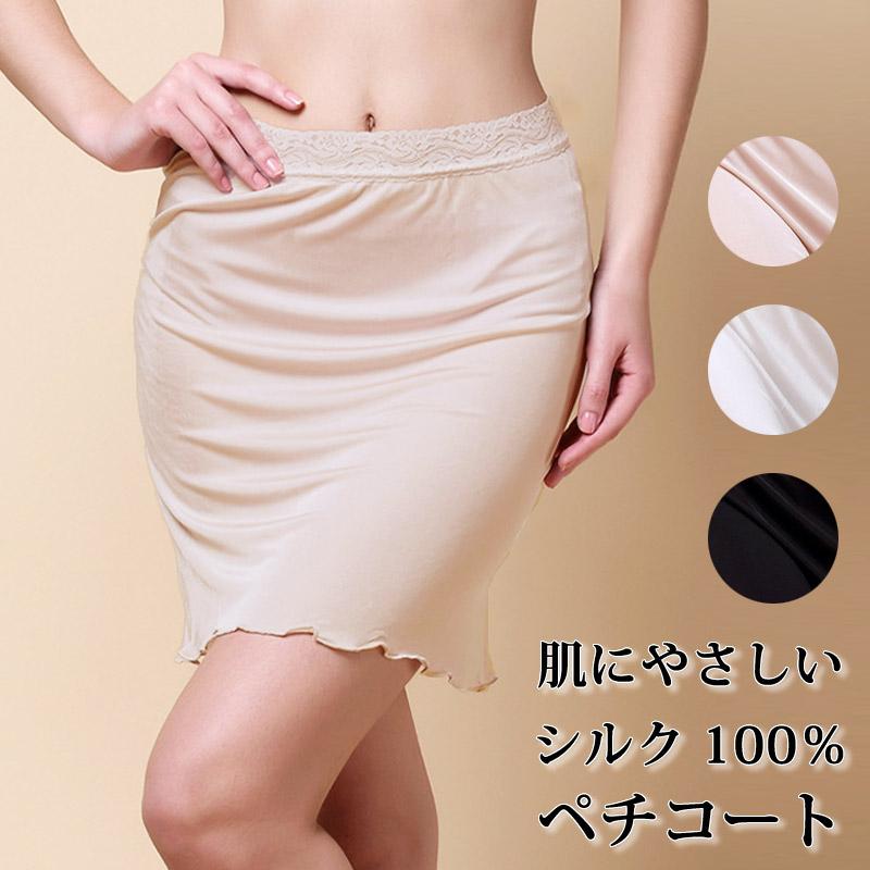 ドレスにも使える 新作入荷 肌に優しいインナーシルクペチコート シルク 絹 ペチコート 全国一律送料無料 スカート インナー ウェディング ドレス レース ゴム レディース しっとり ゆったり ショート L M 透け タイトスカート 丈 静電気 ランジェリー LL ロング