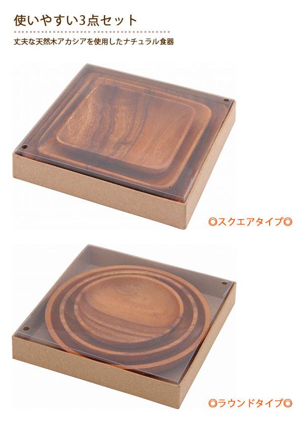 相思木餐具托盘大尺寸设置餐具套装 / 北欧 / 碗 / 沙拉碗 / 板 / 威望 / 木 / 咖啡厅 / 木 / 自然 / 天然木材 / 木 / 厨房用品 / 手镯 / 日本 / 西式 / 时尚