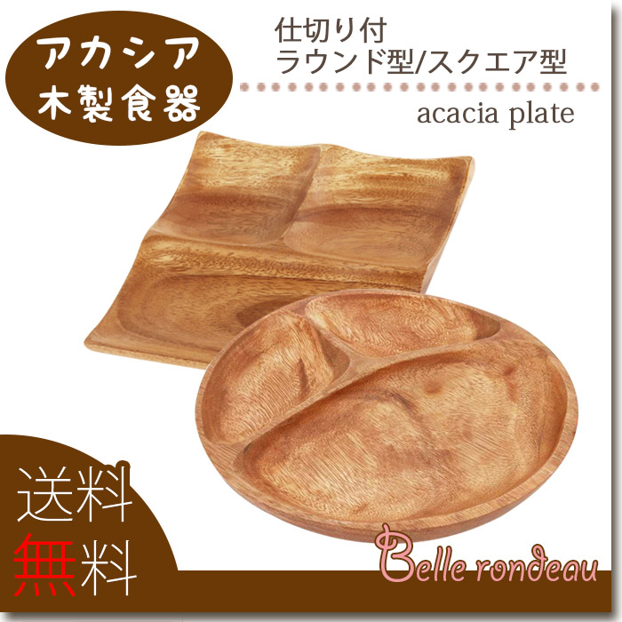 Acacia wooden tableware with compartments round Dinnerware / Christmas / gift / Nordic / Bowl ...  sc 1 st  Rakuten & joycube | Rakuten Global Market: Acacia wooden tableware with ...