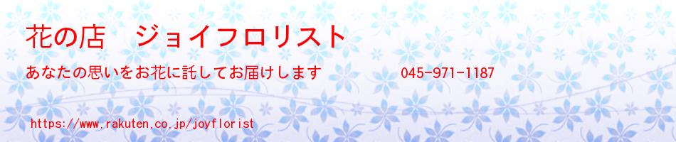 花の店 ジョイフロリスト:ようこそジョイフロリストへ!新規開店致しました。