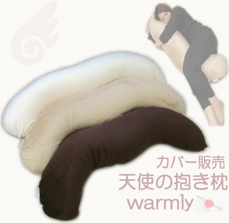 天使の抱き枕カバー warmly 国産 送料無料 ギフト クッションカバー ボア かわいい おしゃれ プレゼント 妊婦 あったか ぽかぽか  ピロケース まくらカバー 大きい 日本製 替えカバー