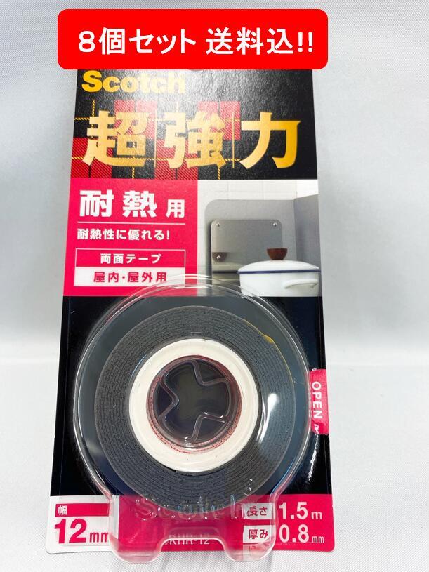 レターパックライト送料込 3Mtrade; 3M スコッチ 耐熱用 KHR-12 両面テープ 毎日がバーゲンセール 超強力 休日