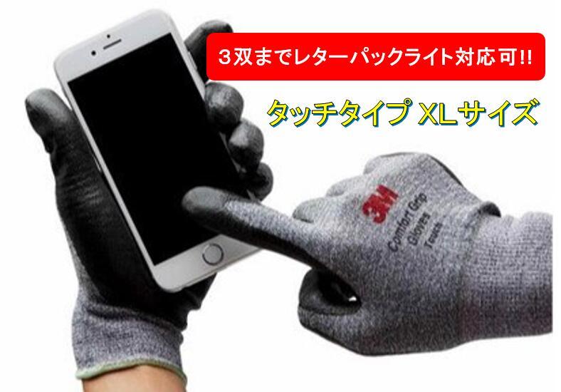 保証 予約 3双までレターパックライト対応可 3Mtrade; 作業用手袋 サイズXL コンフォートグリップグローブ タッチタイプ