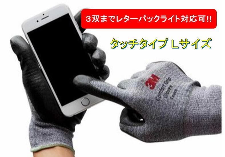 3双までレターパックライト対応可 3Mtrade; 売却 作業用手袋 サイズL タッチタイプ 高品質 コンフォートグリップグローブ