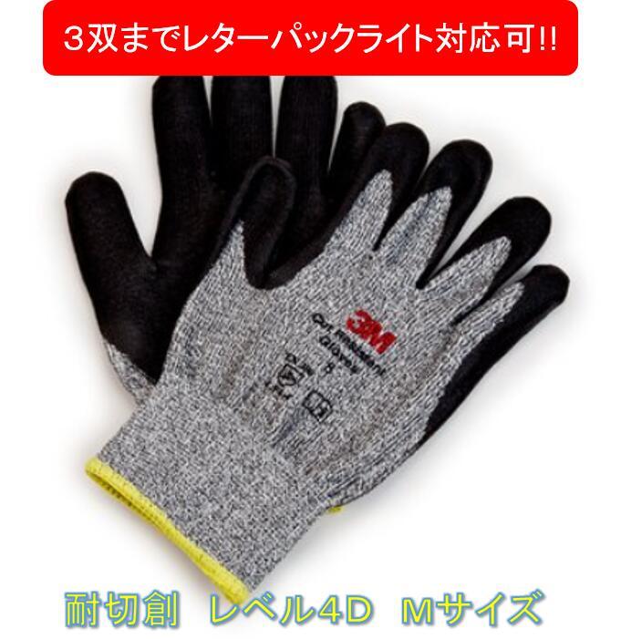 3双までレターパックライト対応可 3Mtrade; 作業用手袋 NEW コンフォートグリップグローブ 付与 サイズM 耐切創レベル4D