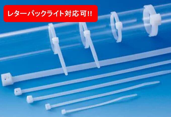 2袋までレターパックライト対応可 AB-200 へラマンタイトン 通販 ケーブルタイ白 結束バンド インシュロック 100本入 限定モデル