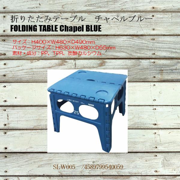 フォールディング テーブル チャペル [正規販売店] 折りたたみテーブル 限定価格セール BLUE アウトドア《TRI》