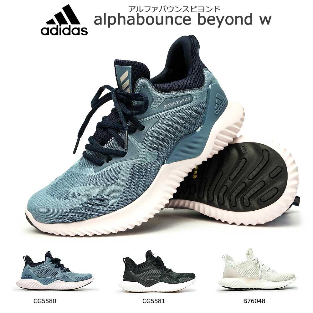 【あす楽】アディダス adidas レディーススニーカー アルファバウンス ビヨンド w ランニング トレーニングラン alphabounce beyond w B76048 CG5580 CG5581