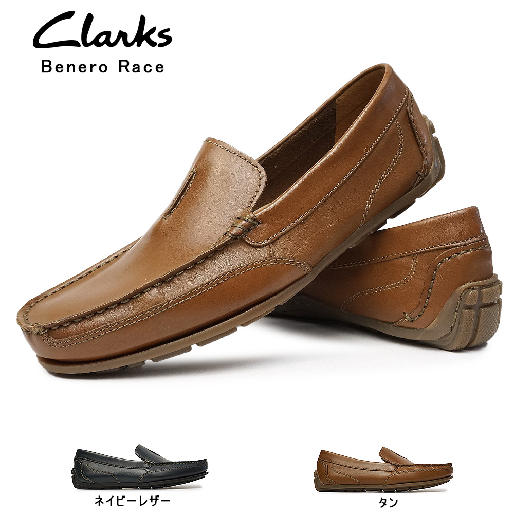 【あす楽】クラークス Clarks 靴 スリッポン メンズ ベネーロレース 027J モカシン ドライビングシューズ Benero Race