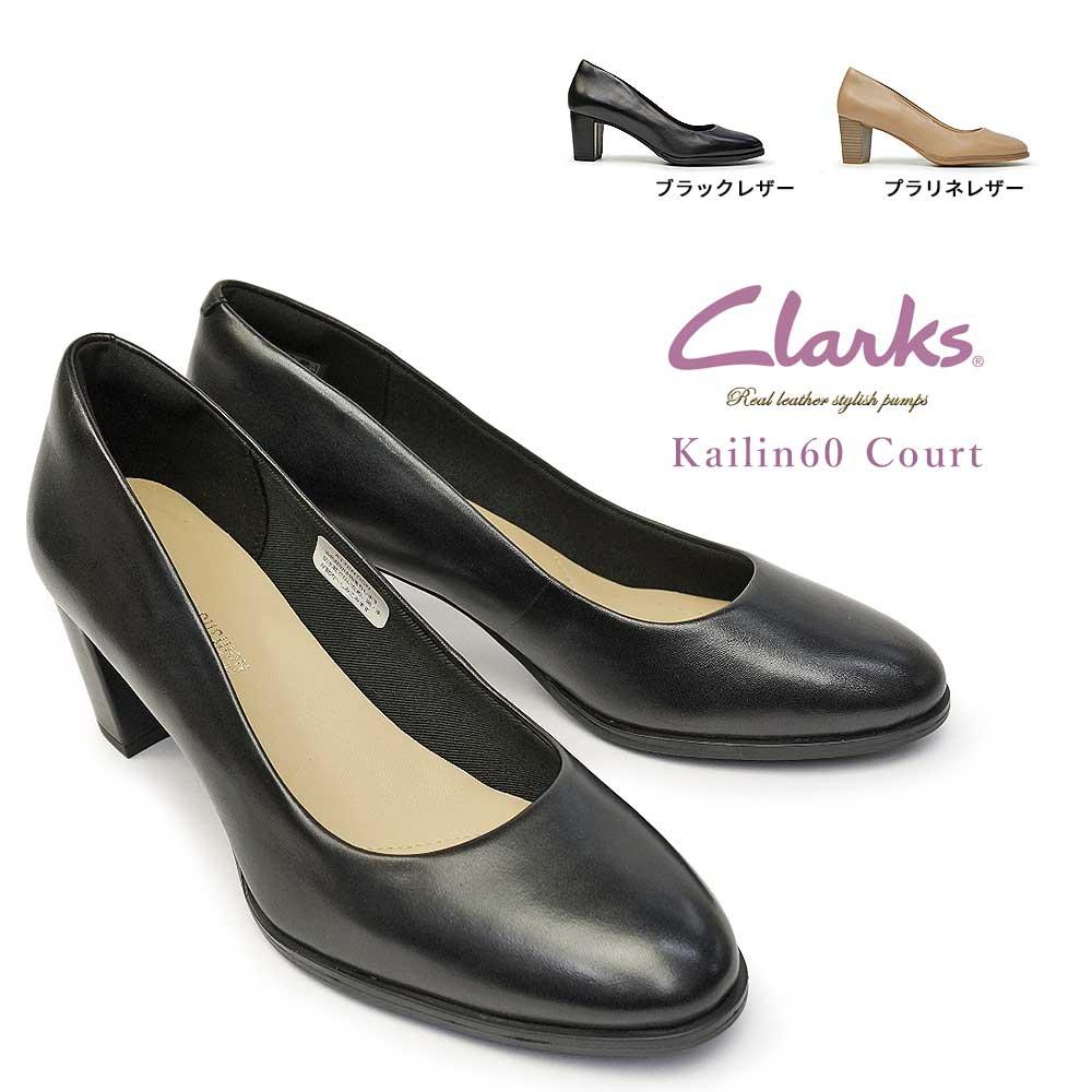 【あす楽】クラークス Clarks レディース パンプス ケイリン60コート 490G 本革 レザー Kaylin60 Court