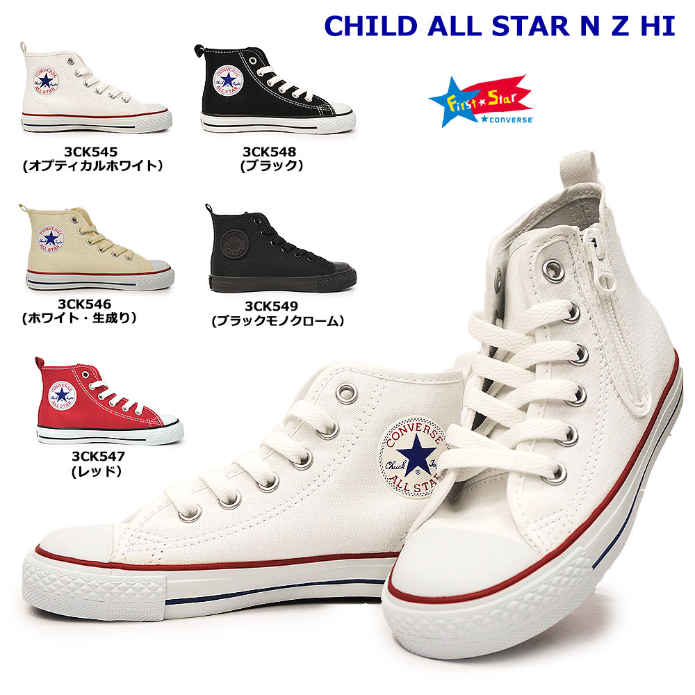 即納 リニューアルモデル コンバースの子供スニーカー あす楽 コンバース チャイルドオールスター N Z 最安値挑戦 HI 子供 靴 キッズ ALL 売り込み ファスナー CONVERSE ハイカット スニーカー 定番 STAR CHILD