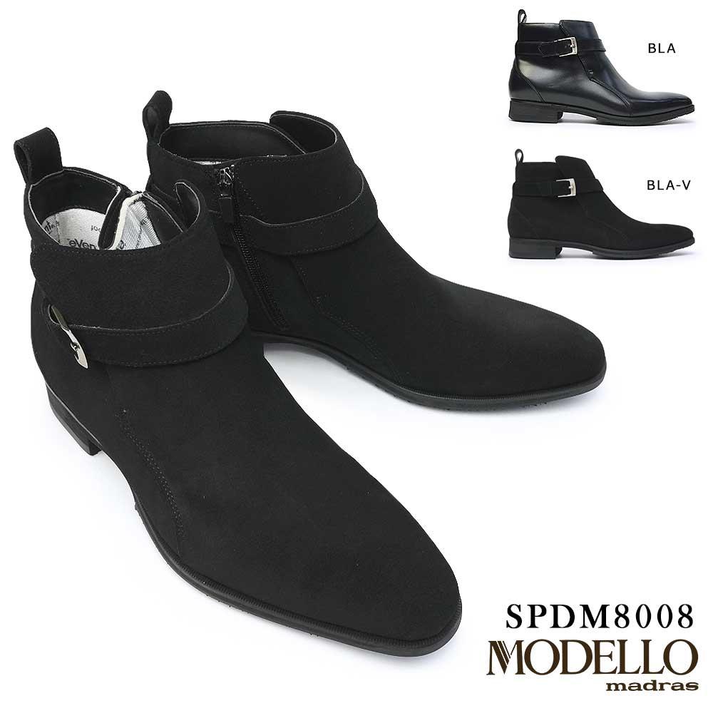 あす楽 madras MODELLO メンズ 防水 ブーツ SPDM8008 ジョッパーブーツ 防滑 3E eVent 晴雨兼用 ベロア 濡れない 紳士靴 マドラスモデロ SPDM8008AjL54R