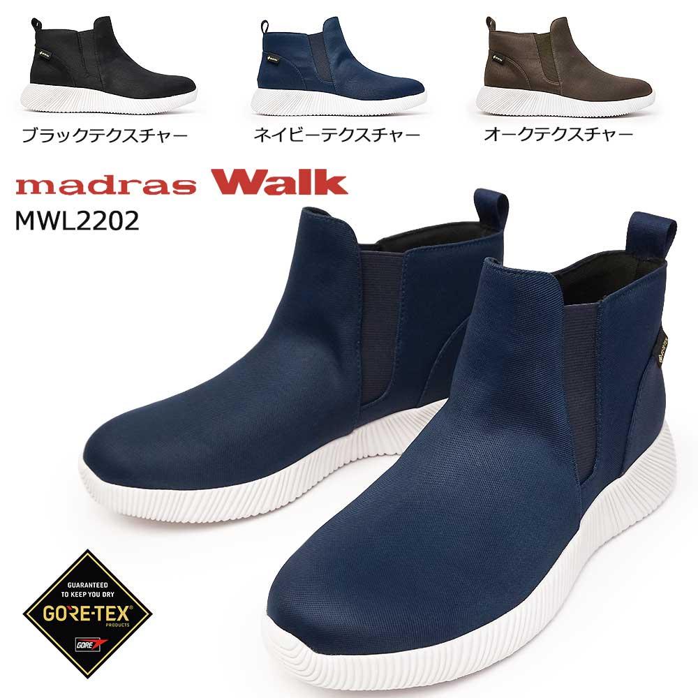即納 雨の日も晴れの日も快適 あす楽 マドラスウォーク madras Walk ゴアテックス MWL2202 カジュアルブーツ レディース 年間定番 GTX 透湿 新商品 防水