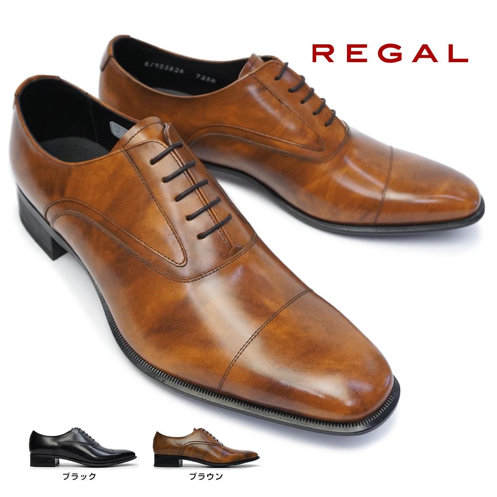 【あす楽】リーガル REGAL 靴 725R エレガントなメンズビジネスシューズ ストレートチップ 細めスタイル フォーマル ロングノーズ 紳士靴 本革 725RAL Made in Japan