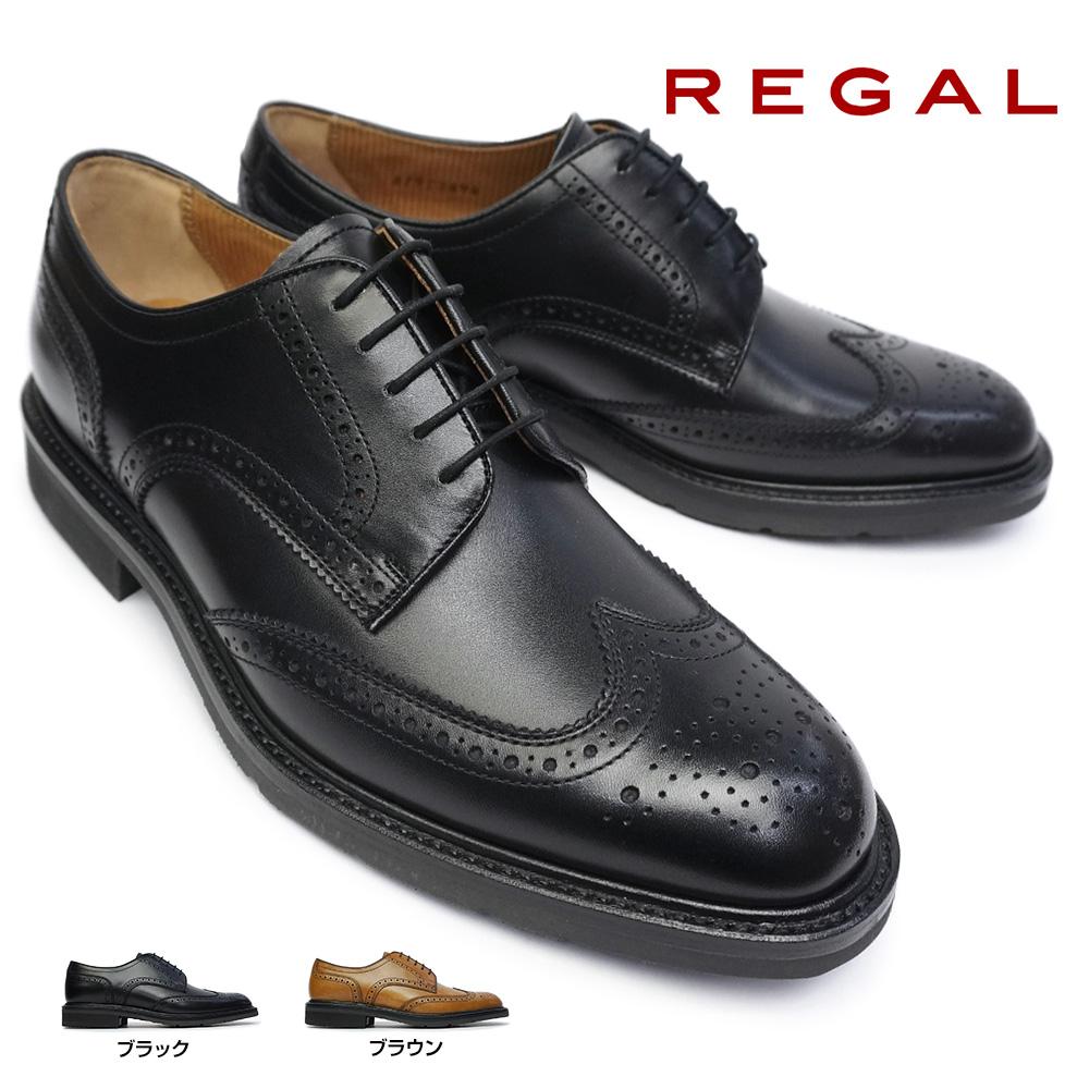 【あす楽】リーガル Regal メンズ 蒸れない靴 15TR ウィングチップ ビジネスシューズ 本革 日本製 15TRBH Made in Japan