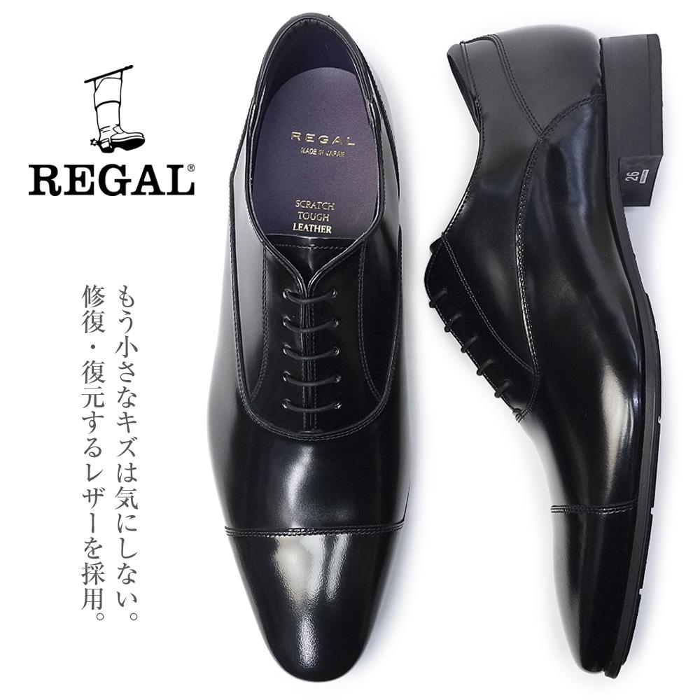 【あす楽】リーガル REGAL メンズ 31TR ビジネスシューズ ストレートチップ 紳士靴 本革 日本製 スクラッチタフレザー 31TRBC Made in Japan