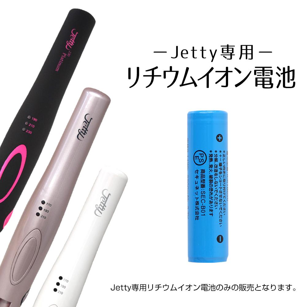 新色 Jetty 専用リチウムイオン電池 ジェティー リチウムイオン電池のみの販売 充電 バッテリー 格安店 ミニ 2way コードレスヘアアイロン ヘアアイロン コードレス