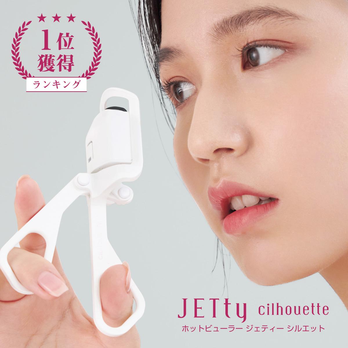 ビューラータイプ ホットビューラーで目元美人 一定温度65℃をキープしナチュラルで理想的なカールを演出できる革命アイテム 誕生日 母の日 などお祝いにもおススメ 期間限定イベント対象 特許出願中 ホットビューラー ジェティー JETty ブランド激安セール会場 ビューラータイプまつげ まつ毛 USB 充電式 セール特別価格 旅行 はさむ レディース レジャー ホット ギフト ビューラー 女性 充電 プレゼント 持ち運び カーラー挟む 梅雨 アイメイク