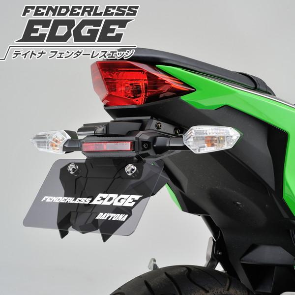 デイトナ フェンダーレスエッジ(EDGE) 92688 Ninja250(13-16)・Z250(13-16) 車種専用フェンダーレスキット