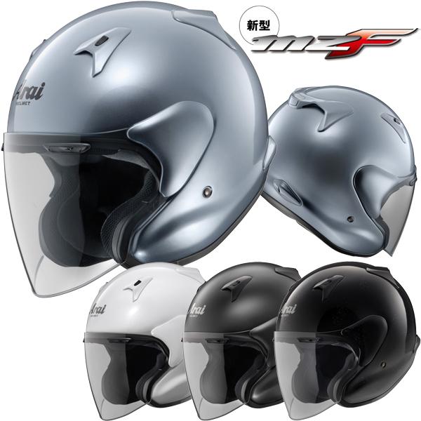 Arai MZ-F(エムゼット-エフ) 新感覚 ジェットヘルメット ★送料無料★