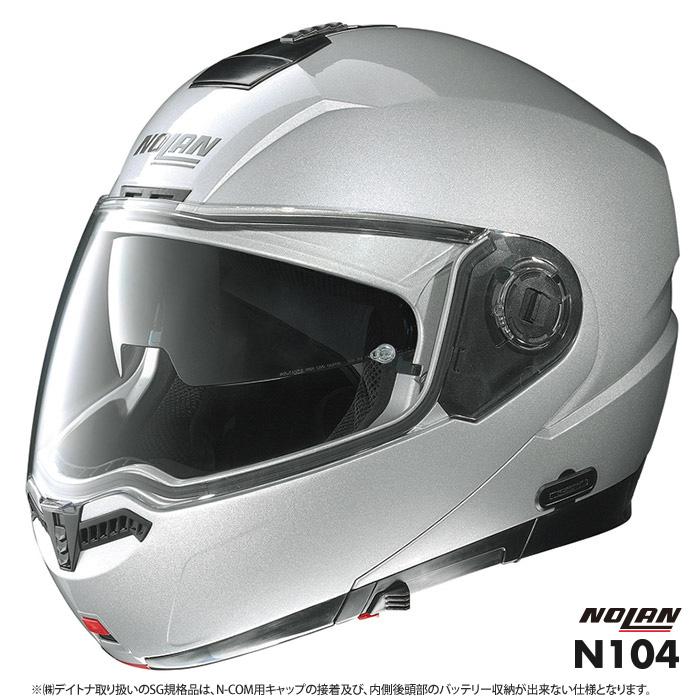 NOLAN N104 ソリッド プラチナシルバー/1 システムヘルメット M(57-58cm)