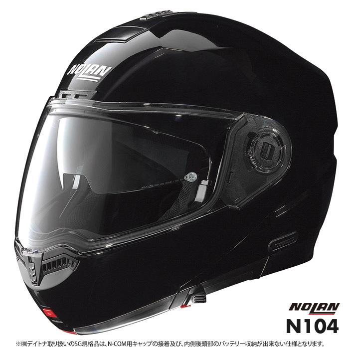 NOLAN N104 ソリッド グロッシーブラック/3 システムヘルメット XL(61-62cm)