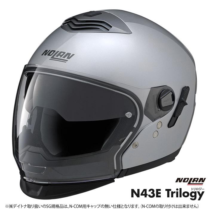 NOLAN N43E Trilogy ソリッド プラチナシルバー/1 クロスオーバーヘルメット L(59-60cm)