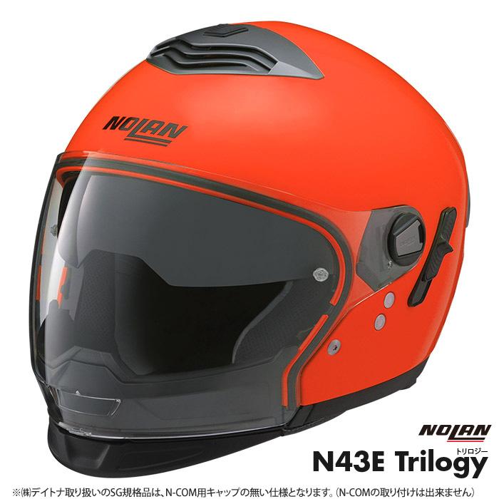 NOLAN N43E Trilogy ハイビィジビリティー 蛍光オレンジ/13 クロスオーバーヘルメット XL(61-62cm)