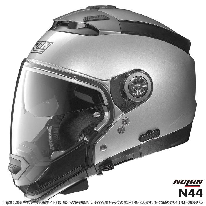 NOLAN N44 ソリッド プラチナシルバー/1 クロスオーバーヘルメット M(57-58cm)