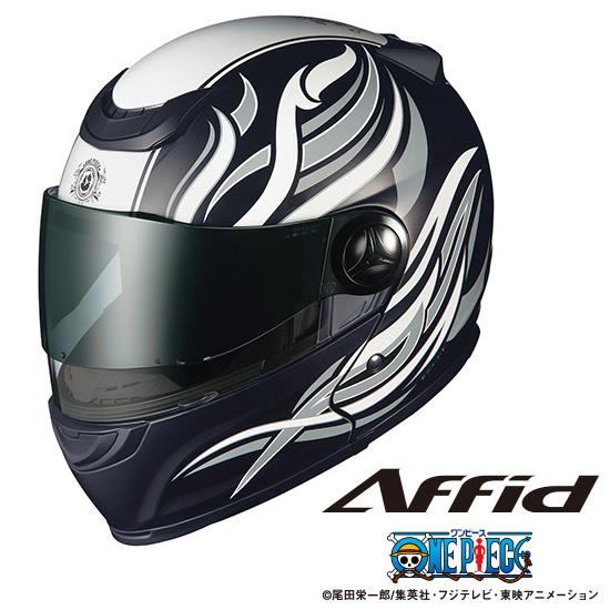 OGK AFFID ONEPIECE (アフィード ワンピース) システムヘルメット 【ストローハットクルー Sサイズ】