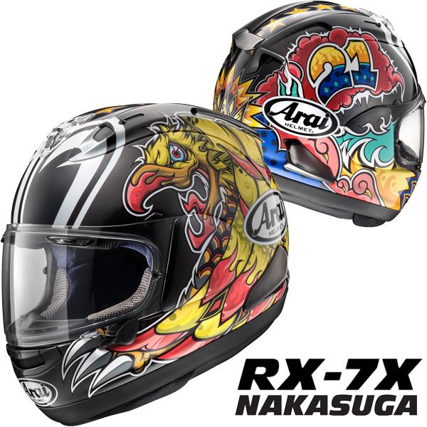 アライ RX-7X NAKASUGA ナカスガ (中須賀克行選手 レプリカ) フルフェイスヘルメット 【Lサイズ】